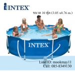 Intex Metal Frame Pool 10 ฟุต 28202/28702