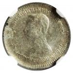 เหรียญเงินเฟื้อง ตราแผ่นดิน รัชกาลที่ 5 ร.ศ.123 MS60