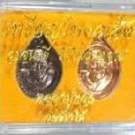 เหรียญหลวงปู่ทวด เม็ดแตง รุ่นโหงวเฮ้ง วาสนาดี มีเงินล้นหลาม
