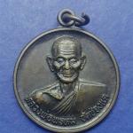 หลวงพ่อพรหม วัดช่องแค เหรียญมหาลาภ เนื้อทองแดงรมดำ ออกงานต้มยา ปี 49