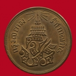 """เหรียญทองแดง ตรา จปร. """"เสี้ยว"""" (เพื่อศึกษา)"""