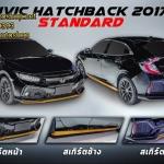 ชุดแต่งNew Cvic 2017 FK HatcBack