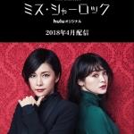DVD/V2D Miss Sherlock (2018) 2 แผ่นจบ (ซับไทย)