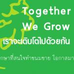 Together We Grow นักศึกษาธรรมศาสตร์ที่สนใจทำขนมขาย โอกาสมาแล้วครับ