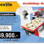 Light Textile Printer
