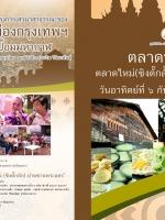 """DVD เสวนาสาธารณะคนย่านเก่าเมืองกรุงเทพฯ เรื่อง """"ตลาดนางเลิ้ง"""" ตลาดใหม่(ซิงตั๊กลั๊ก) ย่านชานพระนคร"""