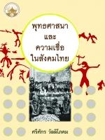 พุทธศาสนาและความเชื่อในสังคมไทย