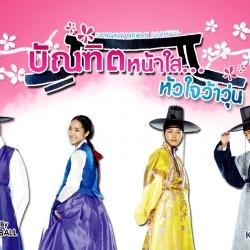DVD/V2D SungKyunKwan Scandal บัณฑิตหน้าใสหัวใจว้าวุ่น 5 แผ่นจบ (พากย์ไทย)