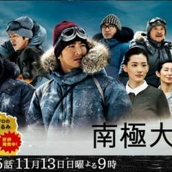 DVD/V2D Nankyoku Tairiku / Antarctica ~The Story of Dogs and Men challenged the Field of God~ แอนตาร์กติกา 3 แผ่นจบ (ซับไทย)