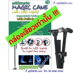 ไม้เท้า พับได้ รุ่น Thai Standard กล่องเขียว พร้อมไฟส่องสว่าง (เทียบเท่า Trusty Cane, Magic Cane) แถมกระเป๋าใส่ไม้เท้า ฟรี