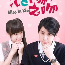 DVD/V2D Miss in Kiss 2016 / Mischievous kiss 2016 (Taiwanese Version) แกล้งจุ๊บให้รู้ว่ารัก 2016 (เวอร์ชั่นไต้หวัน) 4 แผ่นจบ (ซับไทย)