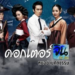 DVD/V2D Time Slip Dr.Jin ดอกเตอร์จิน หมอข้ามศตวรรษ 6 แผ่นจบ (พากย์ไทย)