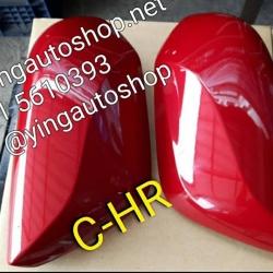 ครอบกระจกมองข้าง สีแดง C-HR (Toyota แท้)