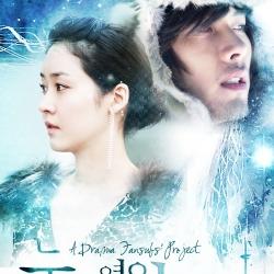 DVD The Snow Queen ลิขิตรัก...ละลายใจ 8 แผ่นจบ (Master 2 ภาษา)