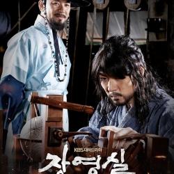 DVD/V2D Jang Yeong Sil 6 แผ่นจบ (ซับไทย) *fan sub