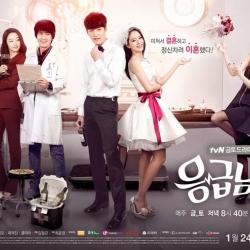 DVD/V2D Emergency Couple / Emergency Man and Woman ปักเข็มรักสลักใจเธอ 6 แผ่นจบ (ซับไทย) *fan sub