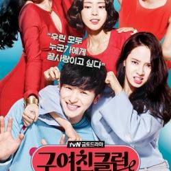 DVD/V2D Ex-Girlfriends' Club มะรุมมะตุ้ม..คนรักเก่า 3 แผ่นจบ (ซับไทย)