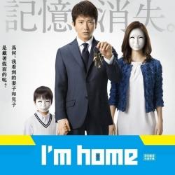 DVD/V2D I'm Home ปริศนาวันกลับบ้าน 3 แผ่นจบ (ซับไทย)