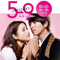 DVD/V2D From Five To Nine / 5-ji Kara 9-ji Made เมื่อคุณพระมารักกับฉัน 3 แผ่นจบ (ซับไทย)