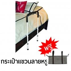 ราวเตียงพยุงตัว เหลี่ยม กั้นที่นอน กันตกเตียง ฟรีกระเป๋าแขวนลายหรู