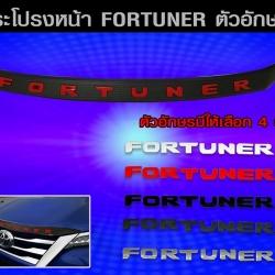 คิ้วฝากระโปรงหน้า Fortuner 16 สีดำ พร้อมโลโก้