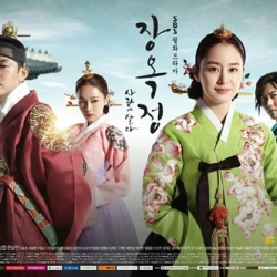 DVD/V2D Jang Ok Jung,Live For Love / Jang Ok Jung Living In Love จางอ๊กจอง ตำนานรักคู่บัลลังก์ 6 แผ่นจบ (ซับไทย) *ซับจากร้านโม