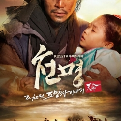 DVD/V2D Mandate of Heaven / The Fugitive of Joseon โจซอน หมอหลวงบัลลังก์เลือด 5 แผ่นจบ (ซับไทย)