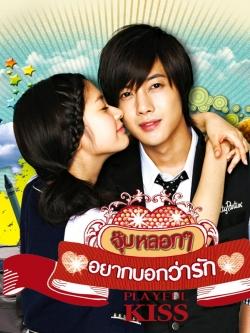 DVD/V2D Playful Kiss (Korean Ver.) / Mischievous Kiss จุ๊บหลอก ๆ อยากบอกว่ารัก 4 แผ่นจบ (พากย์ไทย)