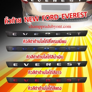 คิ้วฝากระโปรงท้าย Ford Everest
