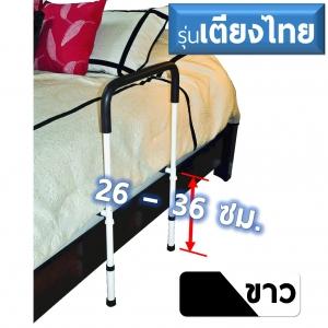 ราวเตียงพยุงตัว ช่วยลุก แบบเหลี่ยม รุ่นเตียงไทย (สีขาว) กั้นที่นอน กันตกเตียง ฟรีกระเป๋าแขวนลายหรู