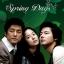 DVD A Spring Day / Spring Days รักคนละขั้ว หัวใจ 3 (ฝืนลิขิตรัก) ดวง 5 แผ่นจบ (Master 2 ภาษา) thumbnail 1