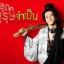 DVD/V2D Nobunaga Concerto อุตลุดวีรบุรุษจำเป็น 3 แผ่นจบ (พากย์ไทย) thumbnail 1