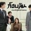 DVD/V2D tvN Goblin (KR) / Guardian: The Lonely and Great God ก็อบลิน คำสาปรักผู้พิทักษ์วิญญาณ 4 แผ่นจบ (พากย์ไทย) thumbnail 1