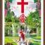 พระเยซู (แนวตั้ง) thumbnail 1