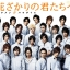 DVD/V2D Hanazakari no Kimitachi e (Hana Kimi 2007 JP ver.) สับขั้วมาลุ้นรัก + Special 7.5 (ตอนพิเศษ) 4 แผ่นจบ (ซับไทย) thumbnail 1