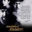 DVD/V2D Tree With Deep Roots / Deep Rooted Tree จอมบัลลังก์ตำนานอักษร (จอมกษัตริย์ตำนานอักษร) 6 แผ่นจบ (พากย์ไทย) thumbnail 1