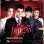 DVD เล่ห์รตี 2558 ฌอห์ณ จินดาโชติ - เอสเธอร์ สุปรีย์ลีลา 3 แผ่นจบ thumbnail 1