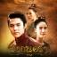 DVD รากนครา 2560 หมาก ปริญ - แต้ว ณฐพร - มิว นิษฐา 4 แผ่นจบ thumbnail 1