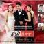 DVD สามีตีตรา 2557 โป๊ป ธนวรรธน์ - พลอย เฌอมาลย์ 4 แผ่นจบ thumbnail 1