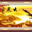 นกอินทรีกำแพงเมืองจีน (ใหญ่) thumbnail 1