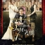 DVD/V2D Bride of The Century / Hundred Year Bride วิวาห์วุ่น ตระกูลต้องสาป (คำสาปร้าย วิวาห์รัก) 3 แผ่นจบ (พากย์ไทย) thumbnail 1
