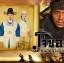DVD/V2D Mandate of Heaven / The Fugitive of Joseon โจซอน หมอหลวงบัลลังก์เลือด 5 แผ่นจบ (พากย์ไทย) thumbnail 1