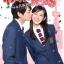 DVD/V2D Itazura Na Kiss Love in Tokyo (2013) / แกล้งจุ๊บให้รู้ว่ารักฉบับโตเกียว 4 แผ่นจบ (ซับไทย) thumbnail 1
