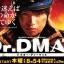 DVD/V2D Dr.DMAT ดีแมท ฝ่าวิกฤตทีมแพทย์กู้ภัย 3 แผ่นจบ (ซับไทย) thumbnail 1