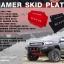 กันแคร้ง ใต้ห้องเครื่อง(Skid Plate) Hamer thumbnail 2