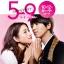 DVD/V2D From Five To Nine / 5-ji Kara 9-ji Made เมื่อคุณพระมารักกับฉัน 3 แผ่นจบ (ซับไทย) thumbnail 1