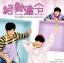 DVD/V2D Absolute Darling / Absolute Boyfriend (Taiwanese Version) รักใสๆ ของนายหุ่นยนต์ 3 แผ่นจบ (ซับไทย) thumbnail 1