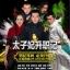 DVD/V2D Go Princess Go 3 แผ่นจบ (ซับไทย) thumbnail 1