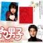 DVD Boys Over Flowers (JP) / Hana Yori Dango / F4 ญี่ปุ่น (ภาค 1-2) รักใสใส หัวใจเต็มร้อย (รักใสหัวใจเกินร้อย) 5 แผ่นจบ (พากย์ไทย) thumbnail 1