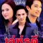 DVD เล่ห์รตี 2547 เป๊ปเปอร์ รัฐศาสตร์ - แอน อลิชา - ป้อง ณวัฒน์ 3 แผ่นจบ thumbnail 1